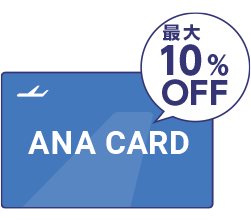 You can get up to 10% off by presenting the ANA Card!